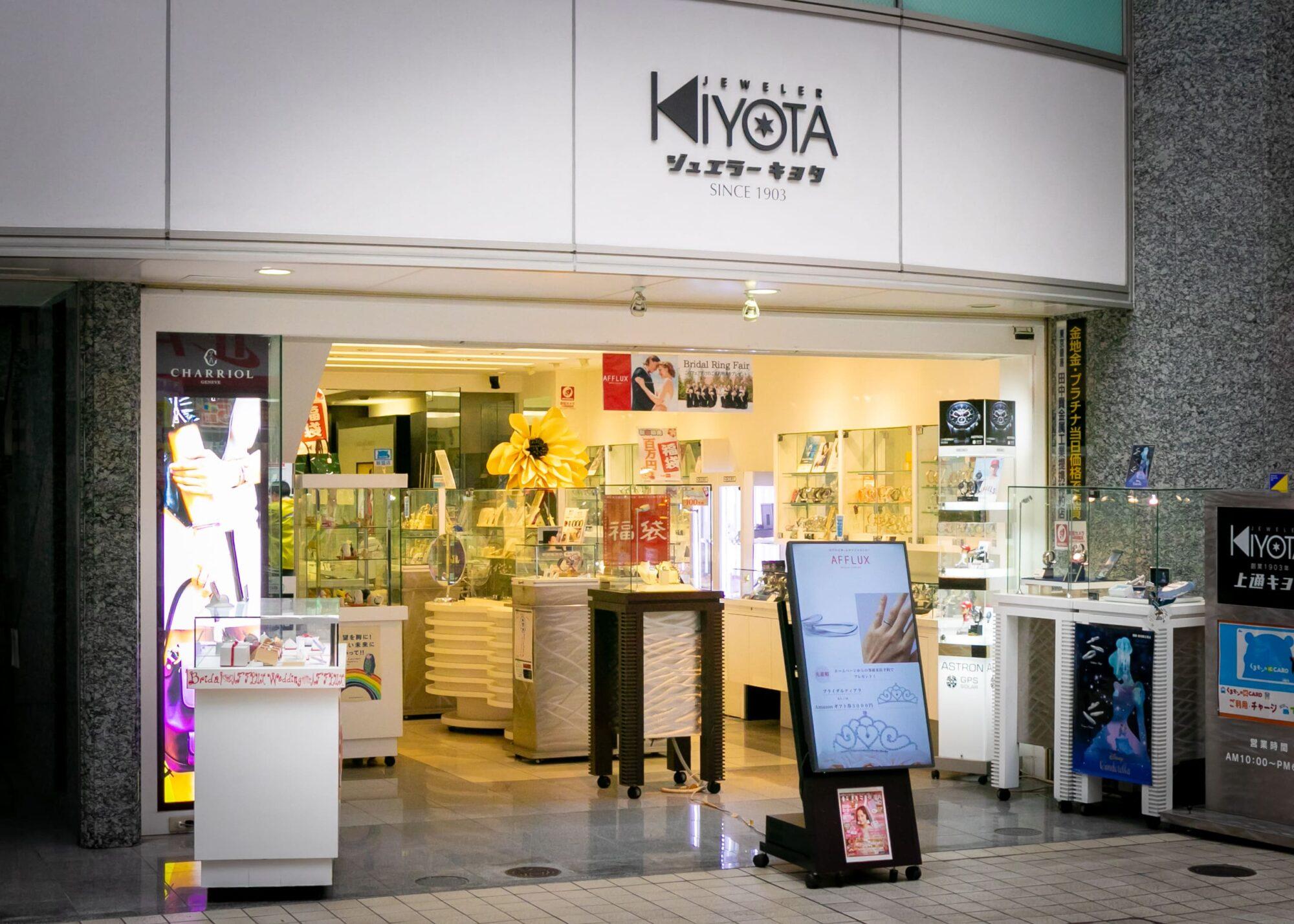 JEWELER KIYOTA(清田時計店)の写真