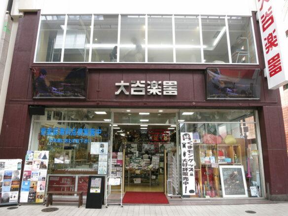 大谷楽器店
