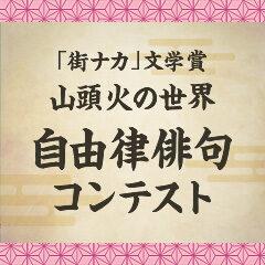 自由律俳句コンテスト