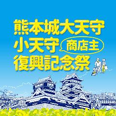 熊本城大天守小天守復興記念祭