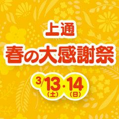 上通 春の大感謝祭